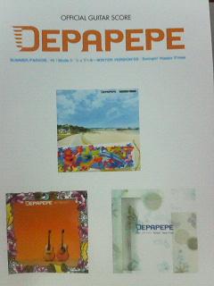 Depapepeの楽譜出てました。