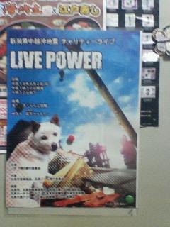 ライブパワー完全終了!