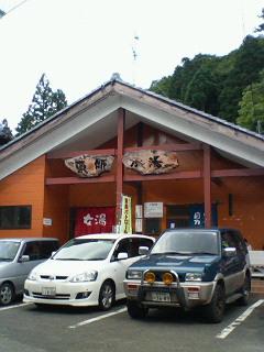 今日は村杉温泉です。