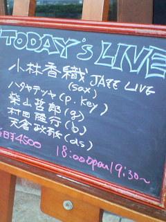 小林香織さんのライブです。