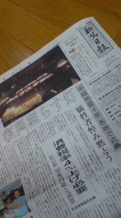 今朝の新潟日報