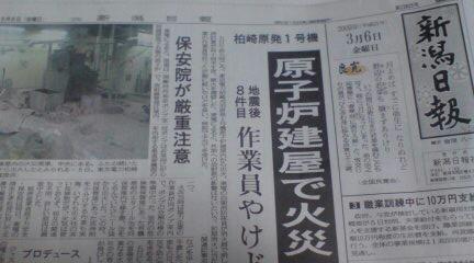 新潟日報の原発記事