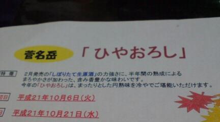 菅名岳・・・あぁ日本酒の季節