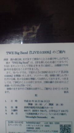 TWE ビッグ・バンドLIVE<br />  ☆2009