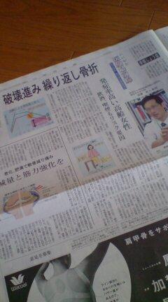 新潟日報で