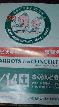 キャロッツコンサート2009
