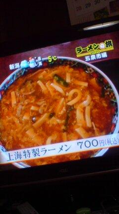 テレビ新潟のラーメンの旅in<br />  五泉