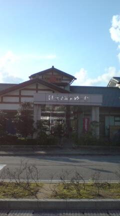 道の駅の温泉