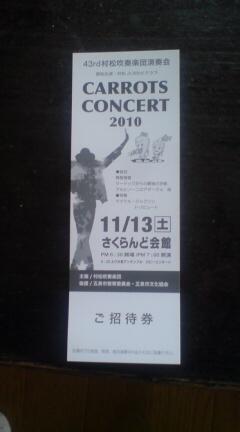 キャロッツのコンサート