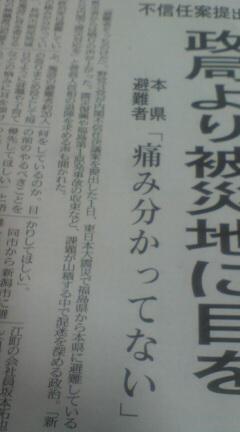 だよね。・・・イイよね新潟日報