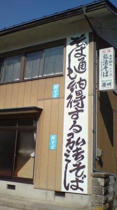 一の戸弘法蕎麦