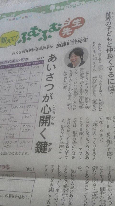 新潟日報子供新聞ふむふむ。
